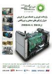 واردات موتور برق های صنعتی و نیروگاهی
