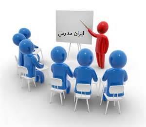 دعوت به همکاری از مدرسین و دبیران-p4