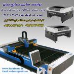 لیزر فایبر برش فلزات فولاد کربنی