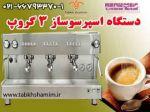. اسپرسوساز صنعتی تهیه قهوه اسپرسو