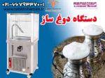 دستگاه دوغ بهداشتی دستگاه دوغ سنتی