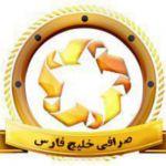 صرافی خلیج فارس/ حواله شخصی و شرکتی