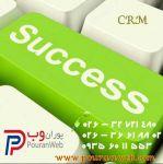 جامعیت و یکپارچگی رمز موفقیت CRM ما برای