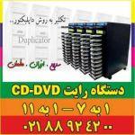 فروش دستگاه تکثیرCD - DVD - mini CD/DVD