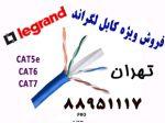 کابل لگراند اورجینال لگراند فرانسه تهران