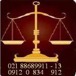 وکیل پایه یک و مشاوره حقوقی و وکالت