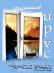 تولید کننده درب و پنجره دو جداره UPVC