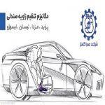 تولید مکانیزم صندلی خودرو (بخواب صندلی)