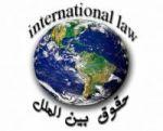 دروس مرتبط با رشته حقوق بین الملل