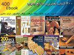 400 کتاب نجاری