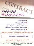 تنظیم حقوقی قراردادها