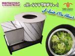 سالاد اسپینر , سبزیجات خشک کن ایرانی