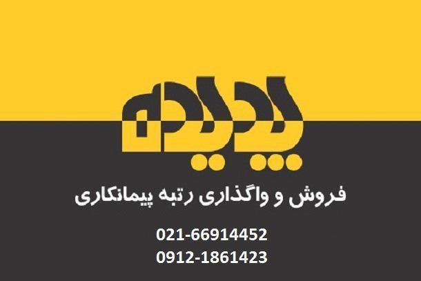 واگذاری رتبه های 5 پیمانکاری تهران-pic1
