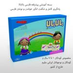 بسته آموزشی تکمیلی فارسی بالابالا