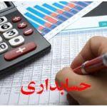آموزش جامع نرم افزارهای حسابداری