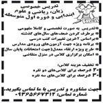 تدریس خصوصی زبان ریاضی و علوم شیراز