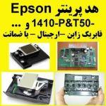 هد فابریکی ۱۴۱۰ اپسون - EPSON