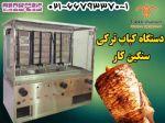 دستگاه کباب ترکی حرفه ای سنگین کار