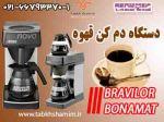 دستگاه کافه قهوه ساز , دستگاه قهوه ساز