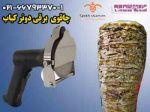, چاقوی برقی بر ای دونر کباب