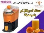 خرید آب پرتقال گیر