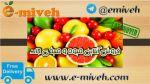 فروشگاه آنلاین میوه و صیفی جات