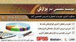 تحلیل آماری پایان نامه با spss در شیراز