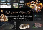 پذیرش و مشاوره کلیه پروژه های معماری و د