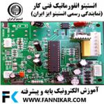 آموزش الکترونیک پایه و پیشرفته فنی کار