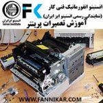 آموزش تعمیرات پرینتر و چاپگر
