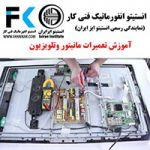 آموزش تعمیرات مانیتور و تلویزیون  LCD