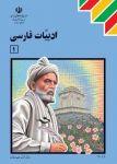 تدریس خصوصی ادبیات در تهران و شمال