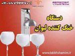 صادرات خنک ساز دستگاه خنک کننده لیوان
