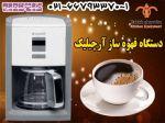 دستگاه قهوه ساز آرچیلیک، دستگاه قهوه ساز