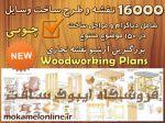 16000 نقشه و طرح ساخت وسایل چوبی