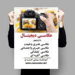 آموزش عکاسی دیجیتال حرفه ای در کرج