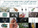 فیلم های آموزش ساخت جواهرات دست ساز