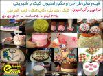 مجموعه فیلم های تزیین کیک