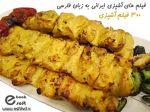 فیلم های آشپزی ایرانی به زبان فارسی