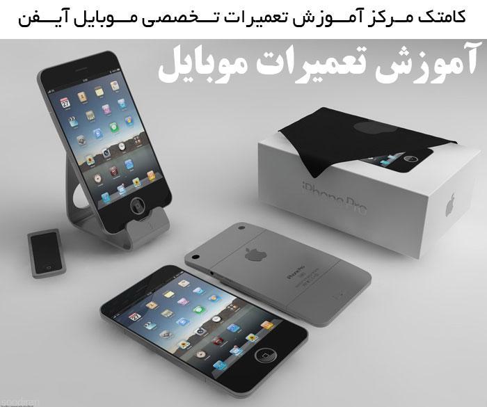 آموزش تعمیر موبایل -pic1