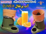 آب پرتقال گیر ZUMEX