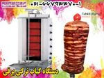 کباب ترکی برقی طبخ شمیم