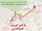 مترجم صاحب امضا و رسمی فارسی در استانبول