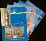 مجموعه کتابهاي تخصصي«از قير تا ايزوگام»