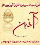 جامع ترین صندوق مکانیزه طلاو جواهر