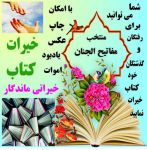 قرآن،ادعیه،با امکان چاپ عکس یادبود اموات
