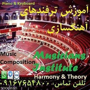 آموزش  هارمونی-ترفندهاي آهنگسازيPOP&Jazz-pic1