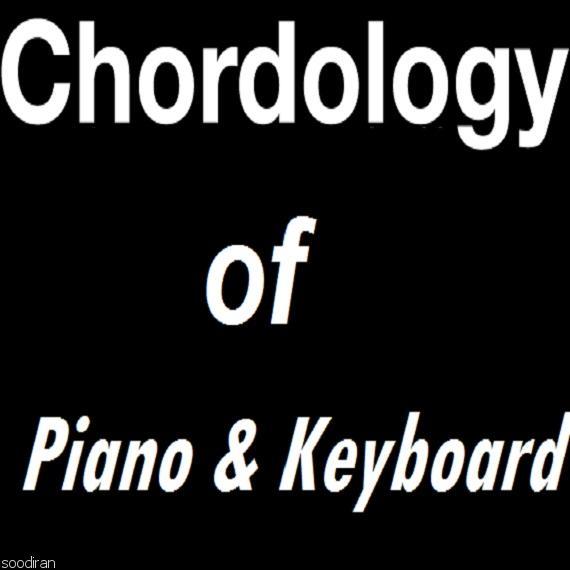آموزش  هارمونی-ترفندهاي آهنگسازيPOP&Jazz-p6