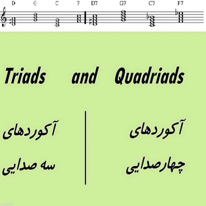 آموزش  هارمونی-ترفندهاي آهنگسازيPOP&Jazz-p7