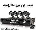 آموزش تعمیرات دوربین های مداربسته صنعتی